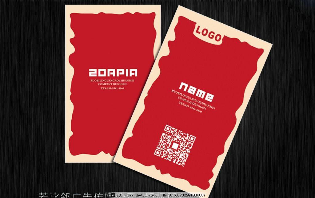 名片欣赏 名片模板 红米名片 简洁名片 个性名片 创意名片 名片卡片