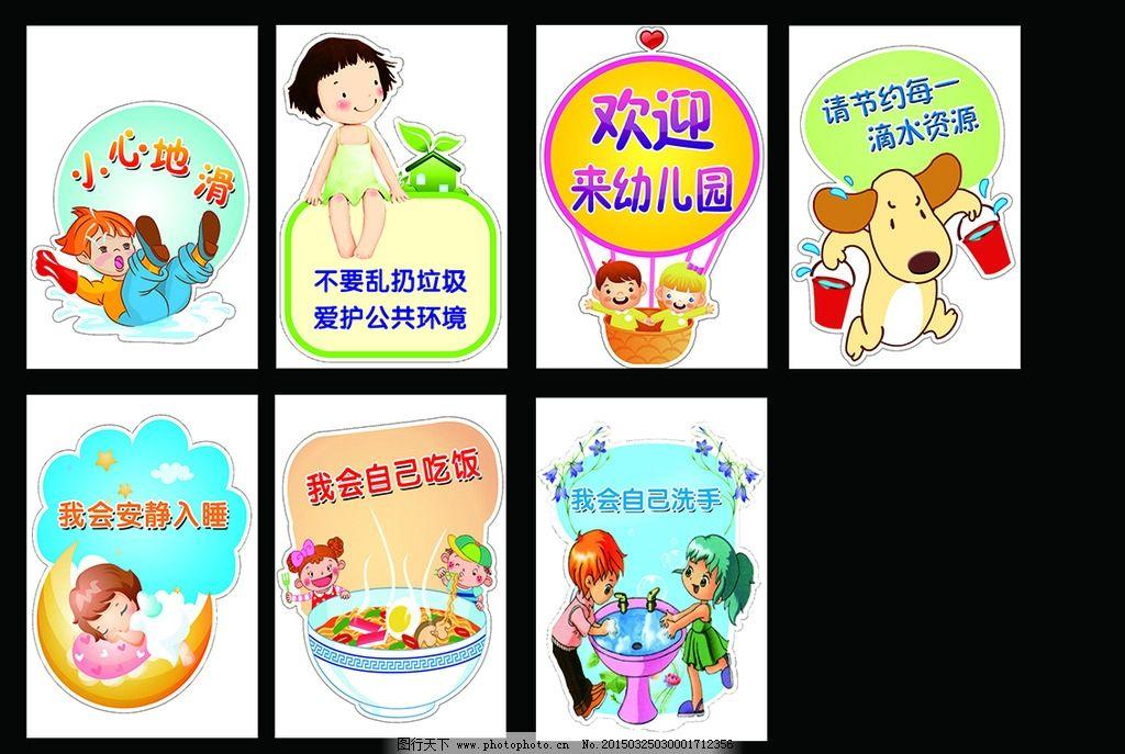 幼儿园文明标语图片