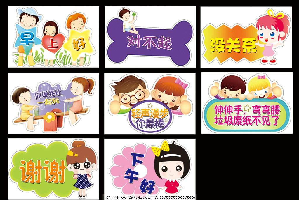 幼儿园 文明 用语 早上好 谢谢 卡通 学生 小孩 设计 广告设计 海报