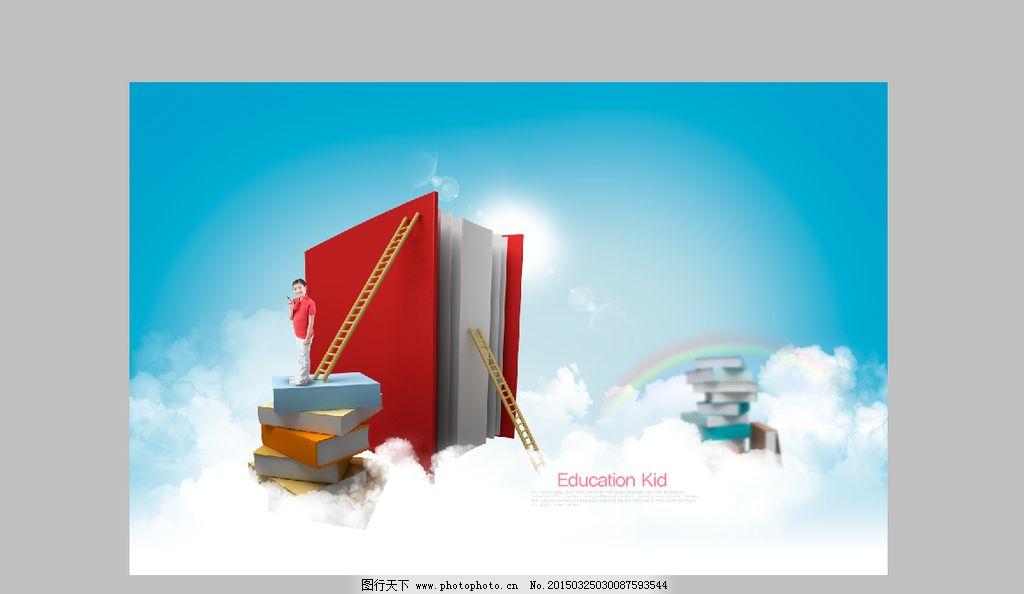 教育培训展板图片_海报设计