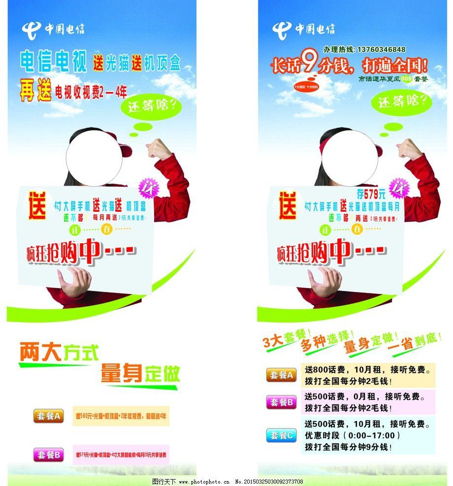 电信 中国电信 x展架 海报 x展架背景 设计 广告设计 海报设计 cdr