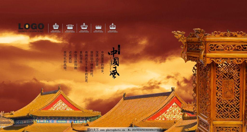 故宫 宫灯 房顶 飞檐 房檐 宫殿 古建筑 中国风 设计 广告设计 海报设