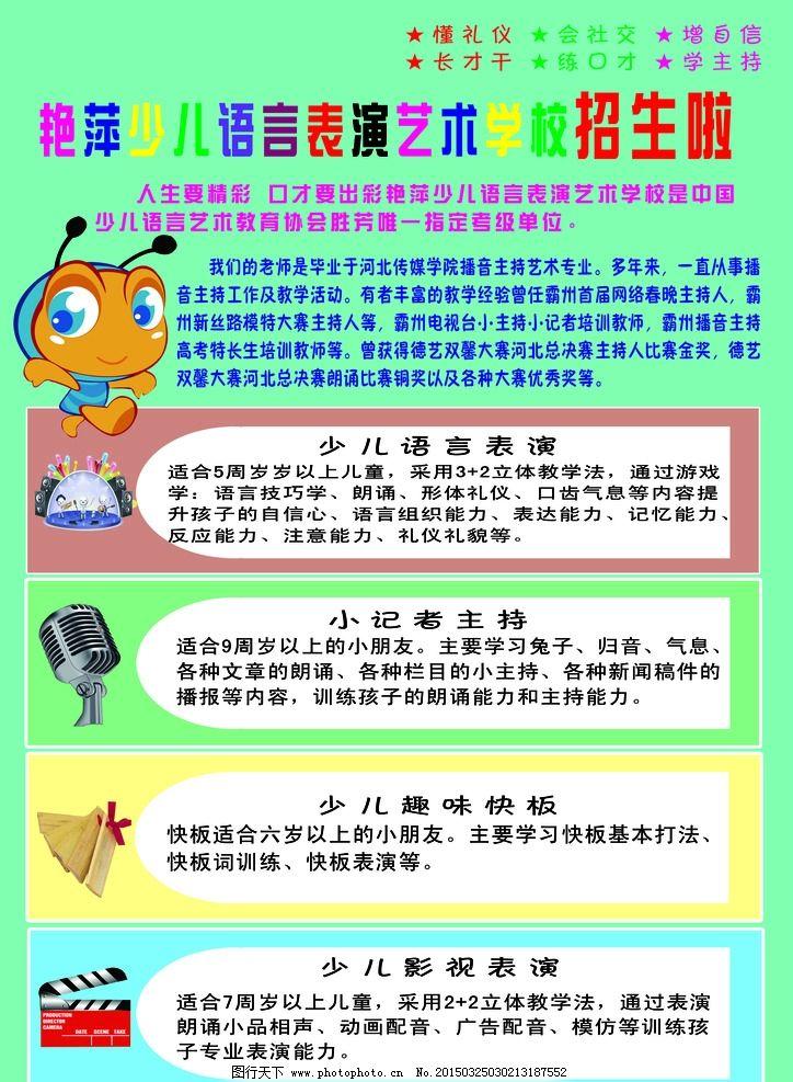 卡通 幼儿园 艺术中心 少儿培训班 少年宫 设计 广告设计 dm宣传单