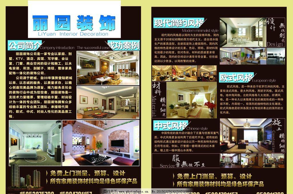 装饰 装潢 室内设计        深色 设计 广告设计 高档宣传单 创意宣传