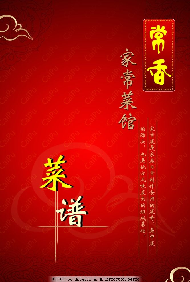 菜谱 红色 祥云 底纹 线 设计 广告设计 菜单菜谱 300dpi psd