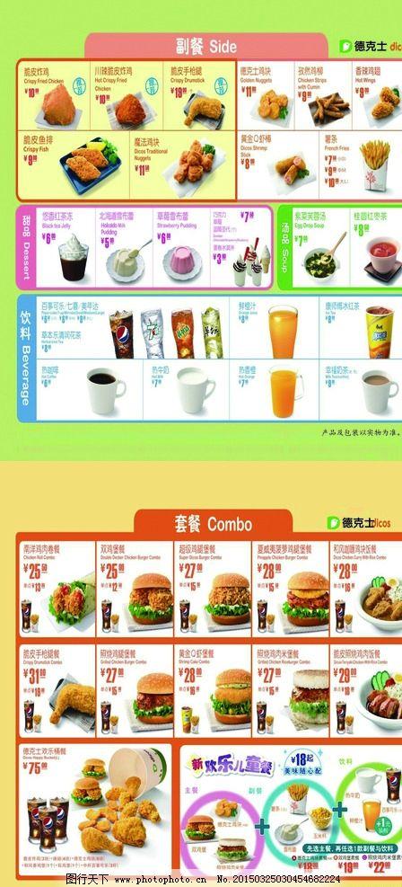 菜单_德克士加1元菜单_德克士菜单全家桶_德克士菜单 .