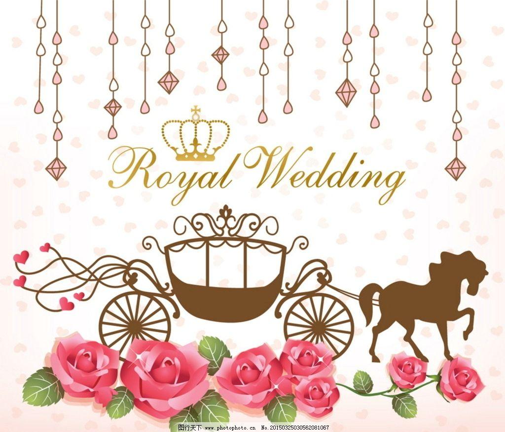 婚礼马车图片_卡通设计