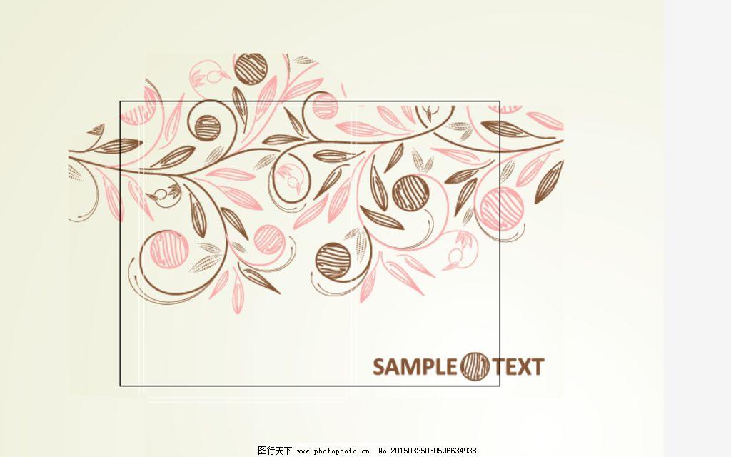 花纹 花纹矢量 手绘花纹矢量 矢量 花纹背景 好看的花纹 素净的花纹