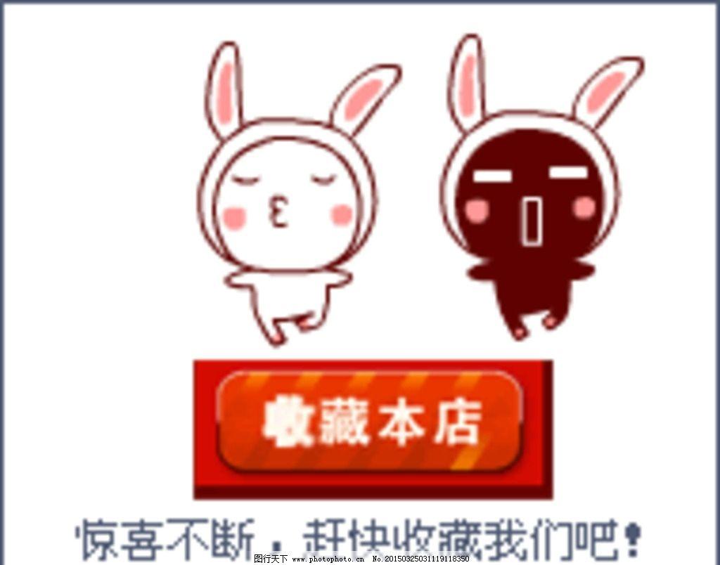 gif 动态收藏 店铺收藏 兔子 清爽 活动方案 banner 各种素材 设计