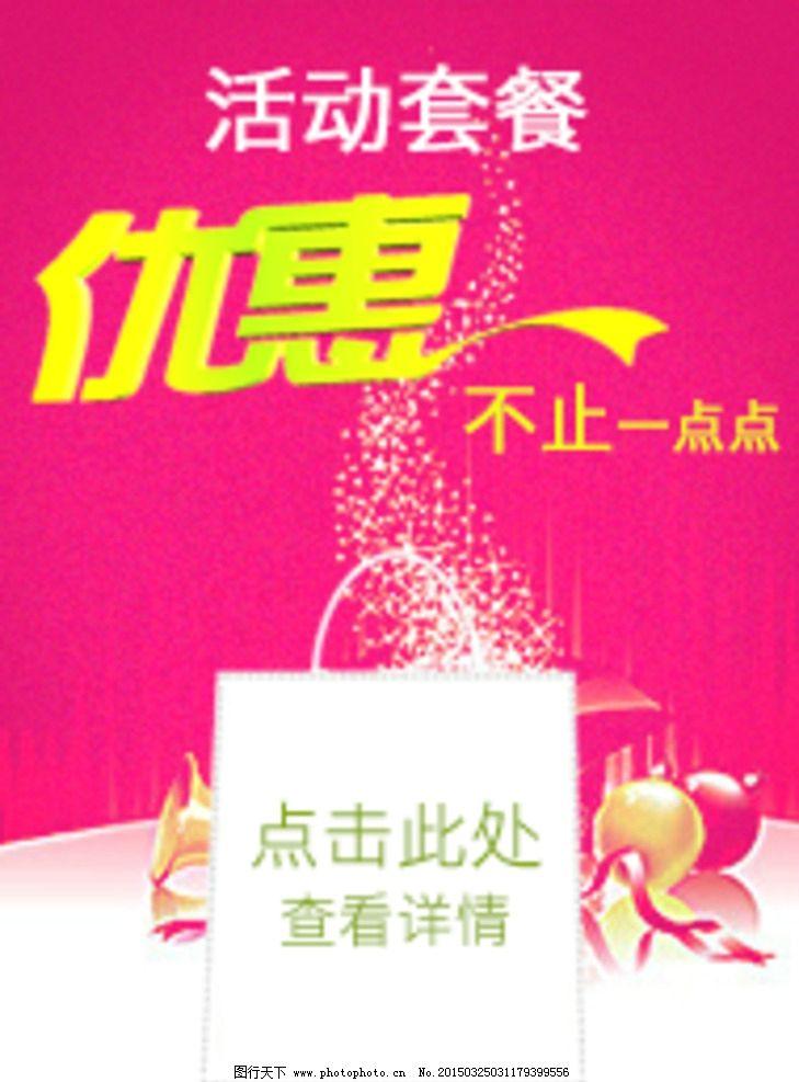 活动套餐 粉色 淘宝活动 活动banner设计 设计 淘宝界面设计 淘宝装修