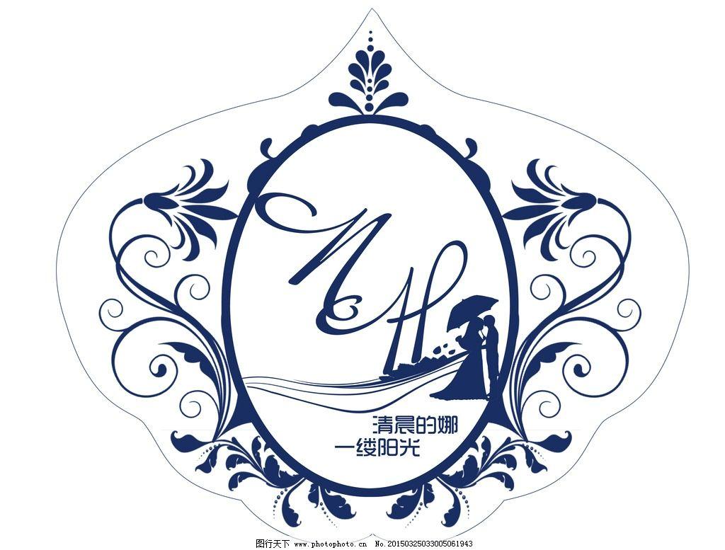 婚礼logo 欧式边框 欧式花边