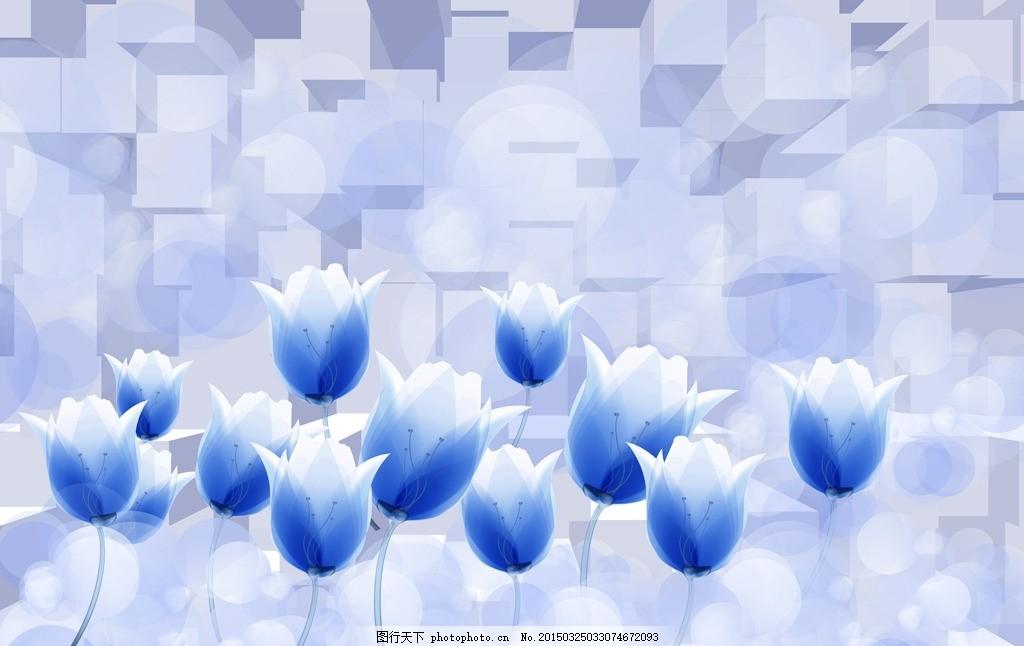 3d蓝色郁金香电视背景墙