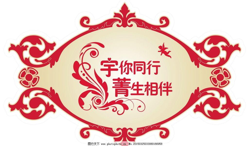 婚礼logo      欧式花纹 欧式边角 欧式边框 婚庆 设计 psd分层素材
