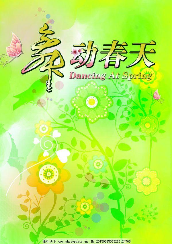 舞动春天海报背景 舞动春天海报背景图片免费下载 广告设计模板 海报素材