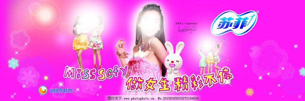 苏菲卫生巾广告 苏菲卫生巾广告免费下载 代言人 化妆品 明星 甜美