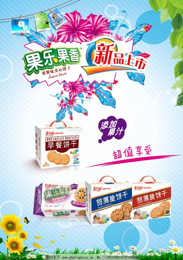 果乐果香新品上市 果乐果香新品上市免费下载 饼干 饼干广告海报