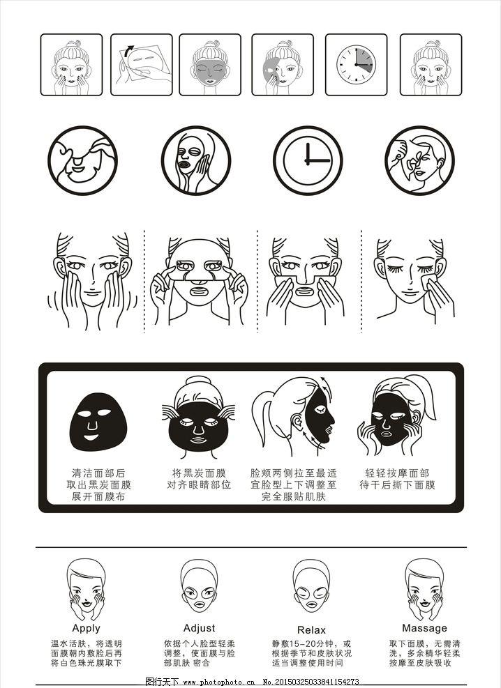 手绘面膜使用步聚 人物 方法 矢量图 图片素材