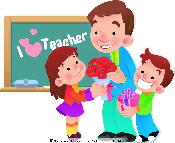 教师节 卡通人物 老师 设计 矢量图 学生 矢量图 卡通人物 老师 学生