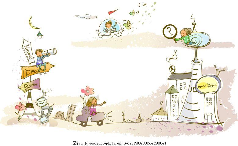 卡通插画儿童图 卡通插画儿童图免费下载 儿童画 建筑 卡通画 人物