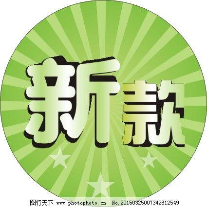 标签 标签免费下载 渐变 绿色 五角星 新款 圆形 新款标签 海报