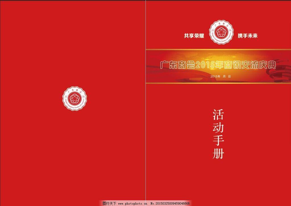 活动手册素材 活动手册素材免费下载 版面设计背景 背景图片 高清图片