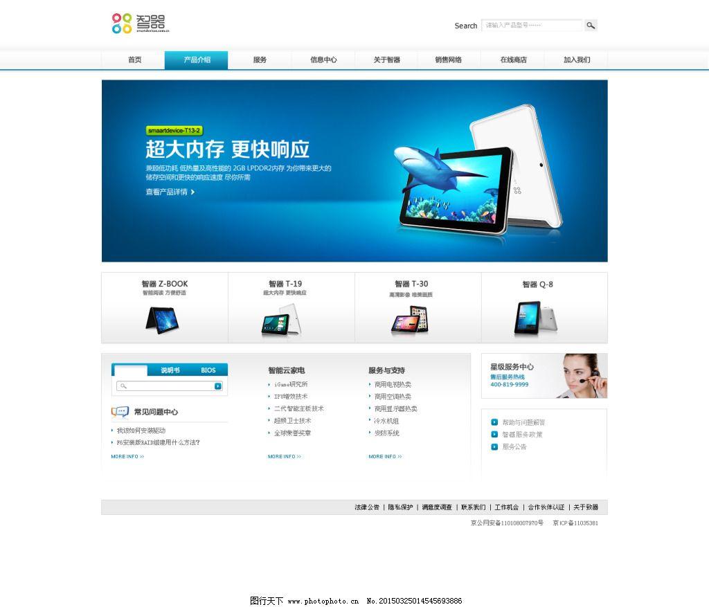 平板电脑 平板电脑免费下载 产品 内容介绍 原创设计 原创淘宝设计