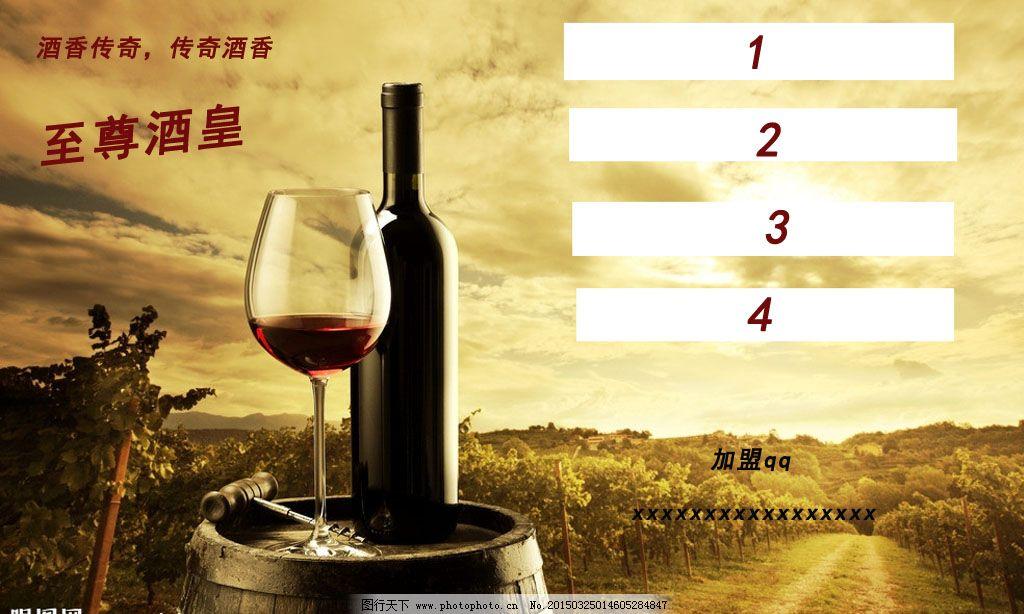 至尊酒皇 至尊酒皇免费下载 传奇 酒香传奇 原创设计 其他原创设计