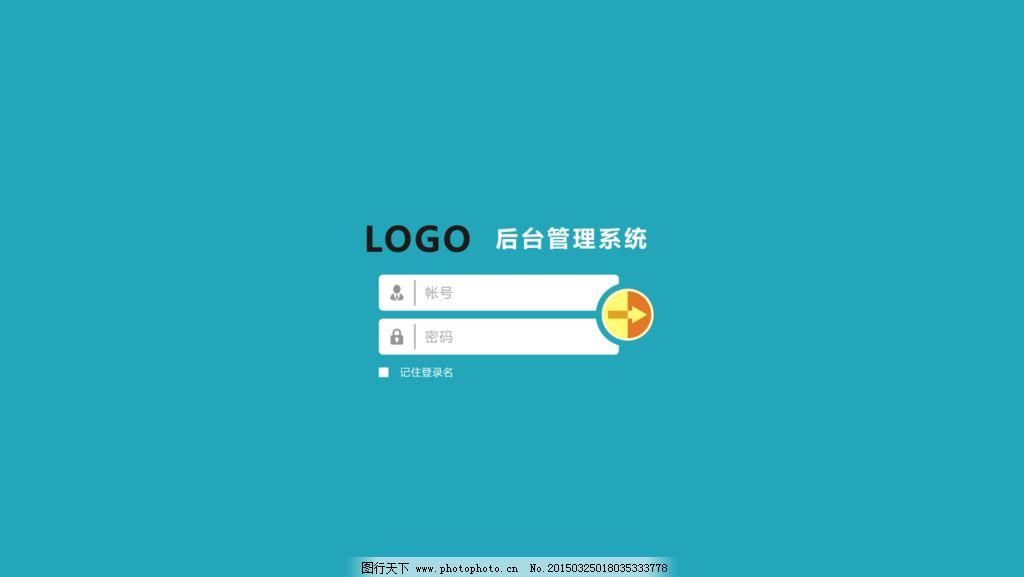 后台管理 登录页面 cdr 矢量图 登录 设计 web界面设计 中文模板 cdr