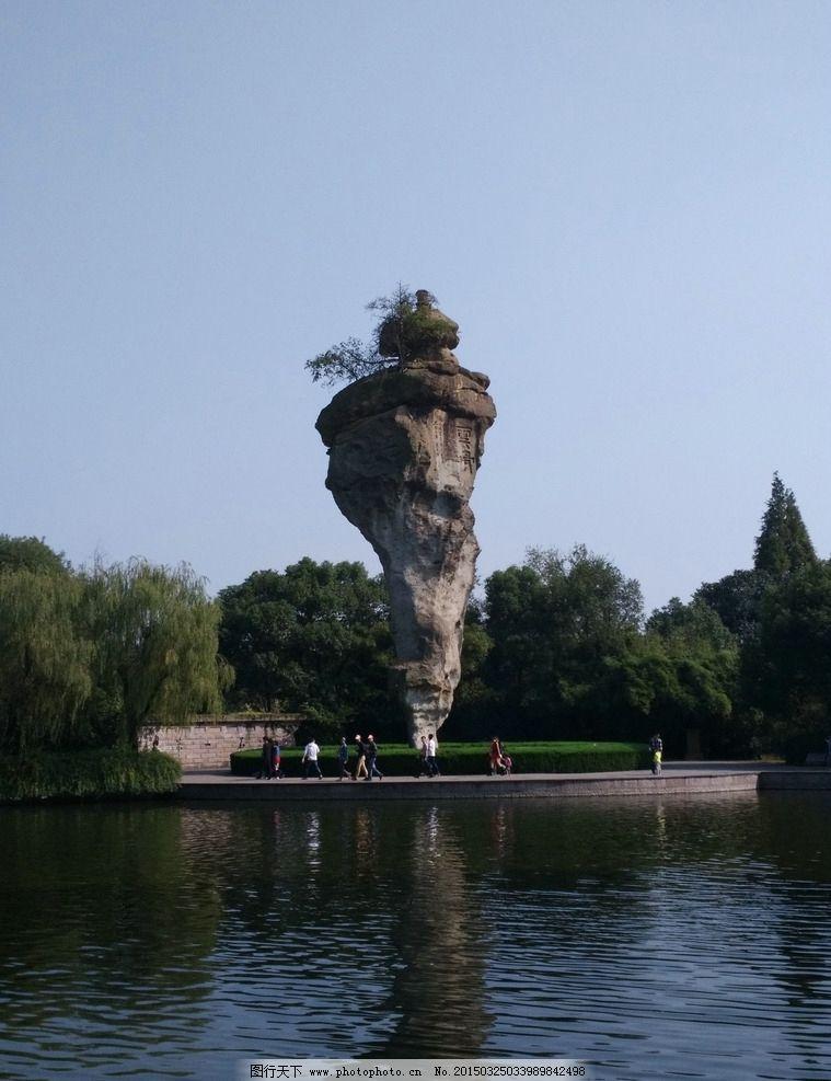 柯岩风景 柯桥 鲁镇 绍兴风景 风景石 江南水乡 摄影 国内旅游