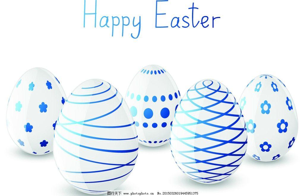 复活节海报 手绘 鸡蛋 彩蛋 卡通风格 节日素材 复活节背景 设计 矢量