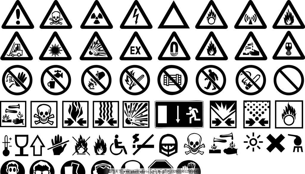 危险品标识大全ps形状图片图片