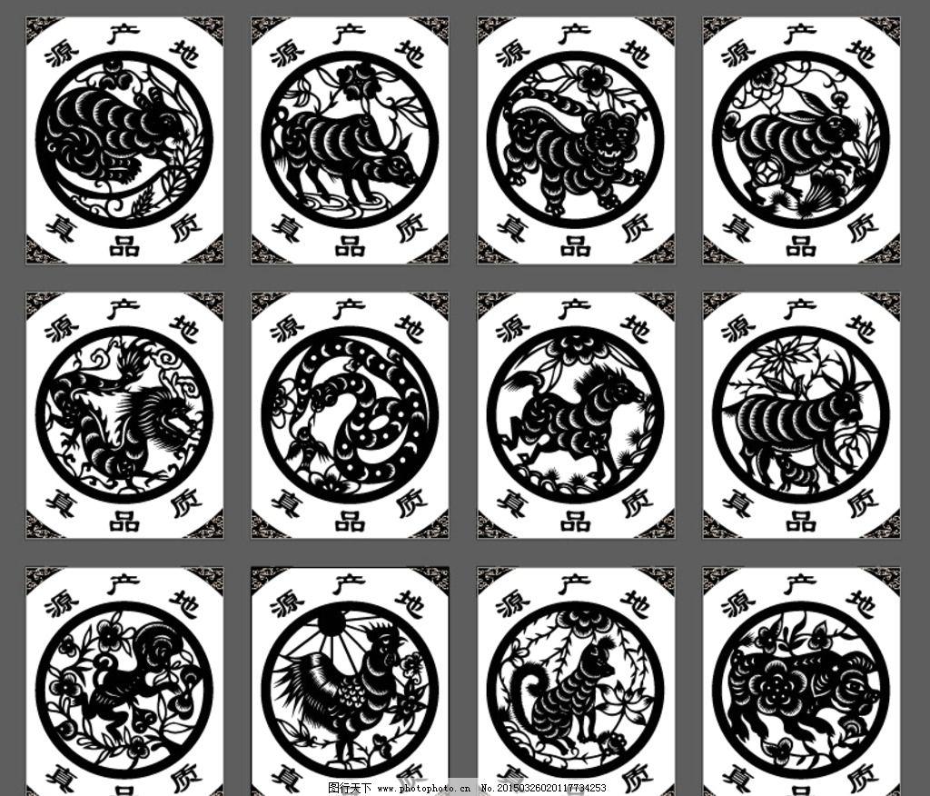 十二生肖 印章 茶 40x50cm ai 设计 标志图标 其他图标 ai