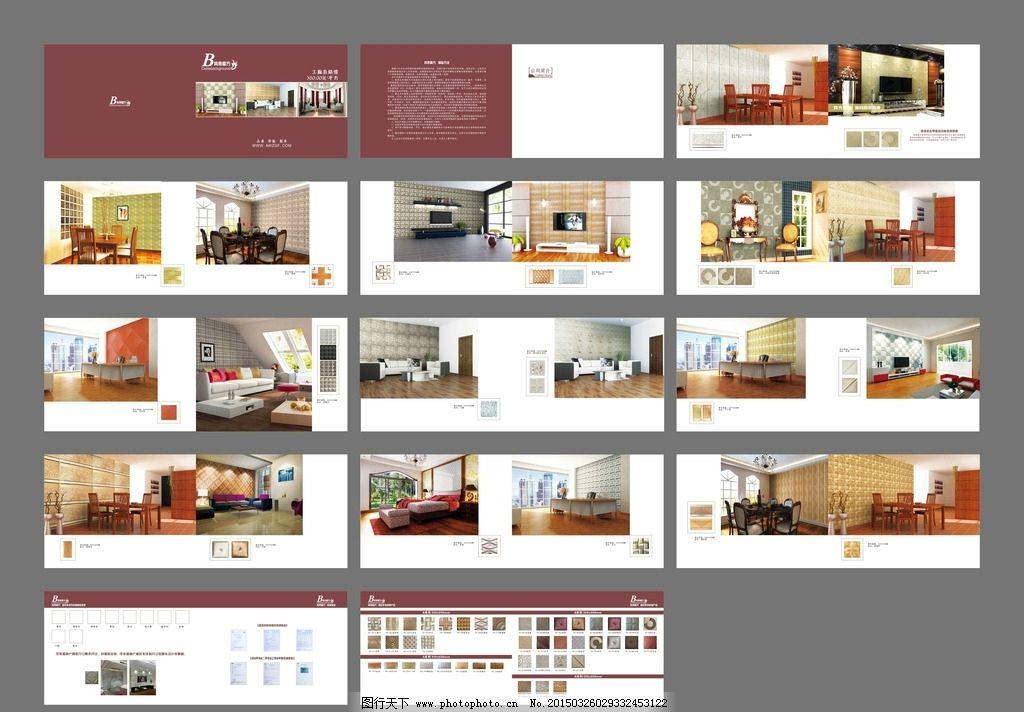 产品画册 企业画册 画册排版 画册模板 实用画册 画册设计 设计 广告图片