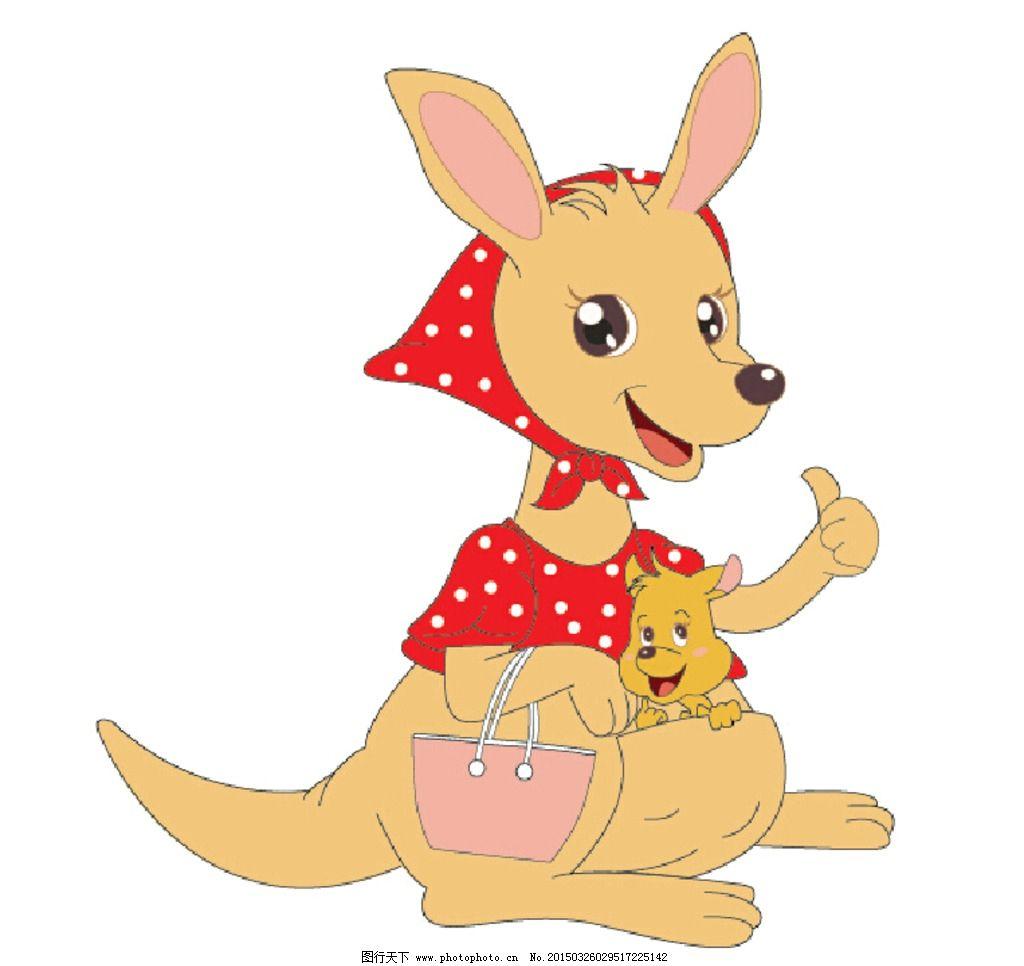 袋鼠 妈妈 居家 卡通形象 动物 设计 广告设计 广告设计 ai