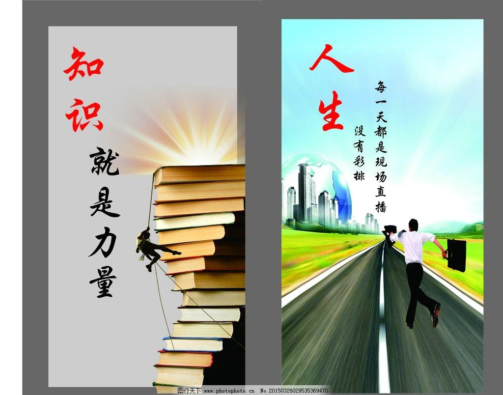 一系列教师励志标语图片_设计案例_广告设计_图行天下