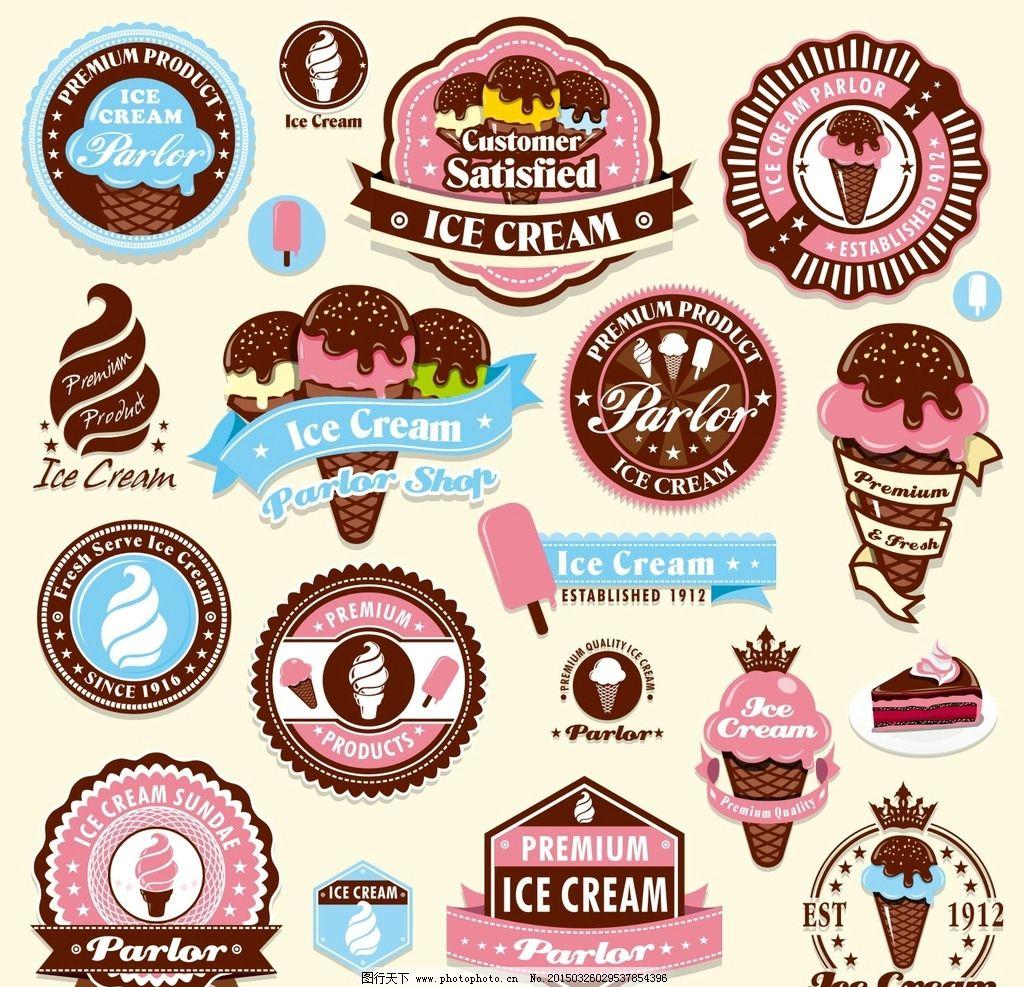 冰激凌图标图片图片