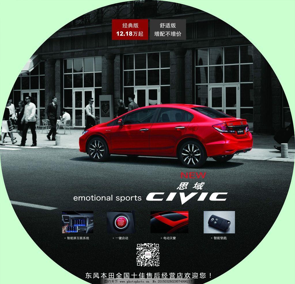 思域 车身贴 东风本田 全车 即将上市 设计 广告设计 其他 150dpi psd