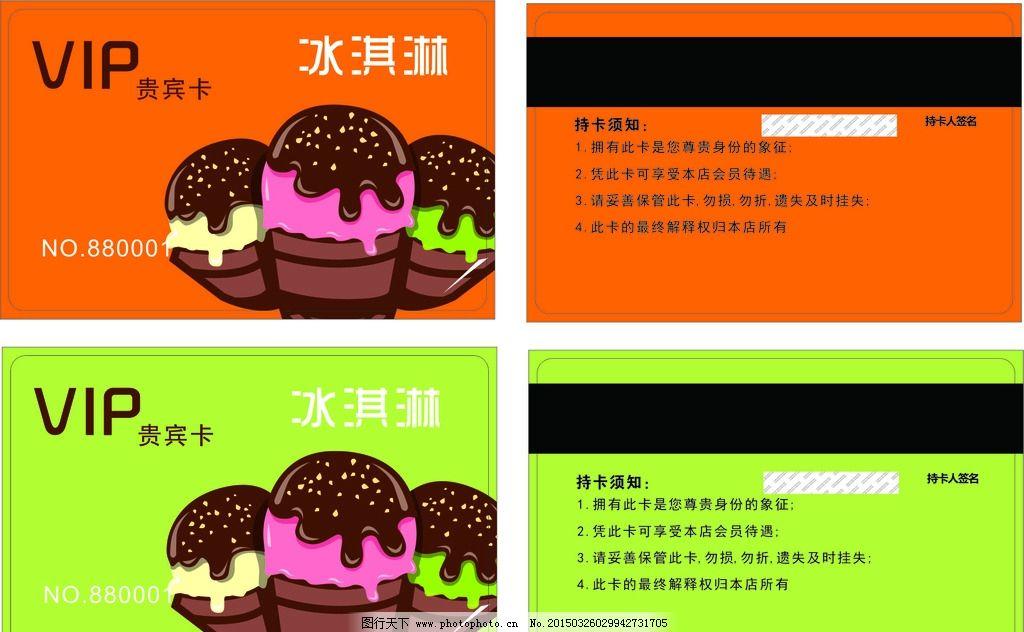 甜品 蛋糕 奶油 綠色 黃色 紅色 vip會員卡 設計 廣告設計 名片卡片