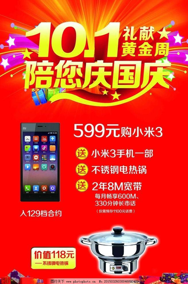 手机海报 手机展板 庆国庆海报 国庆展板 手机活动 艺科广告 设计