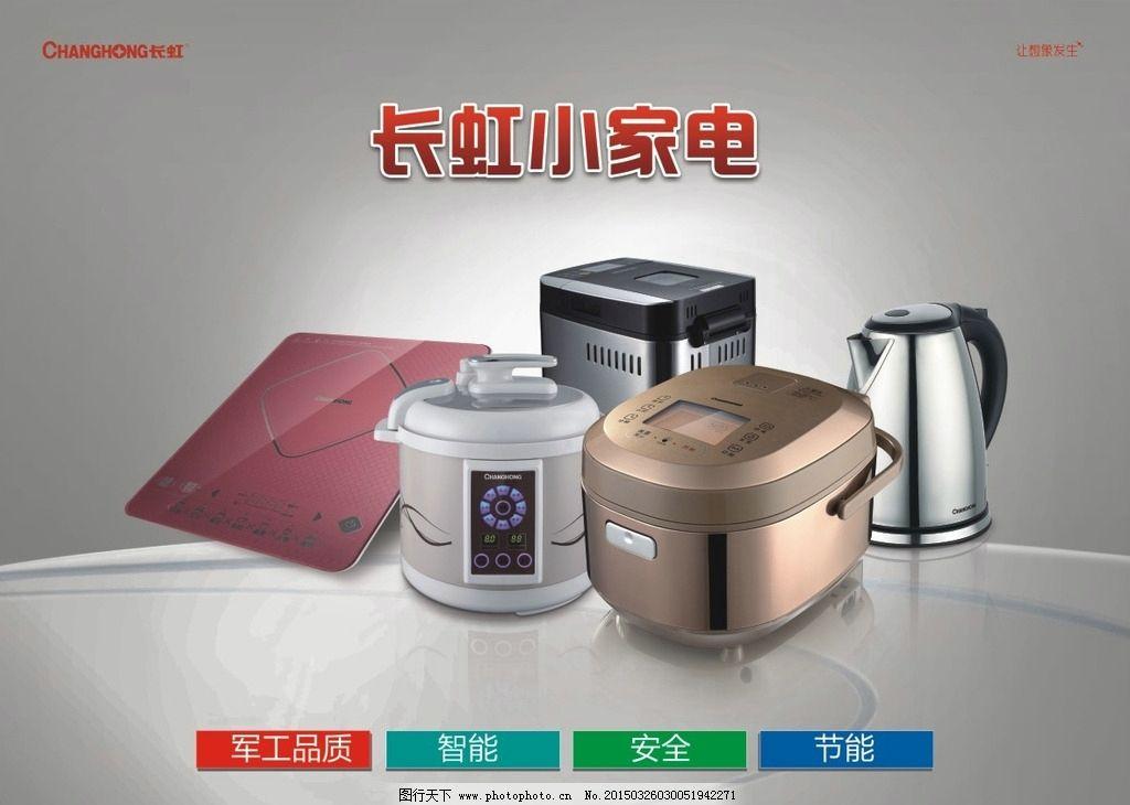 小家电电饭煲 电磁炉 压力锅图片