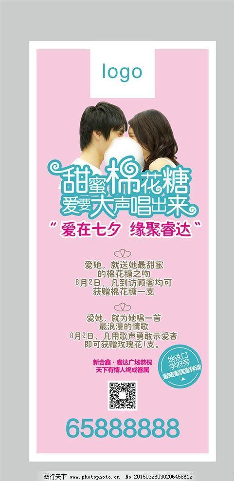 甜蜜七夕 棉花糖 七夕活动 恋爱 玫瑰  设计 广告设计 展板模板  cdr