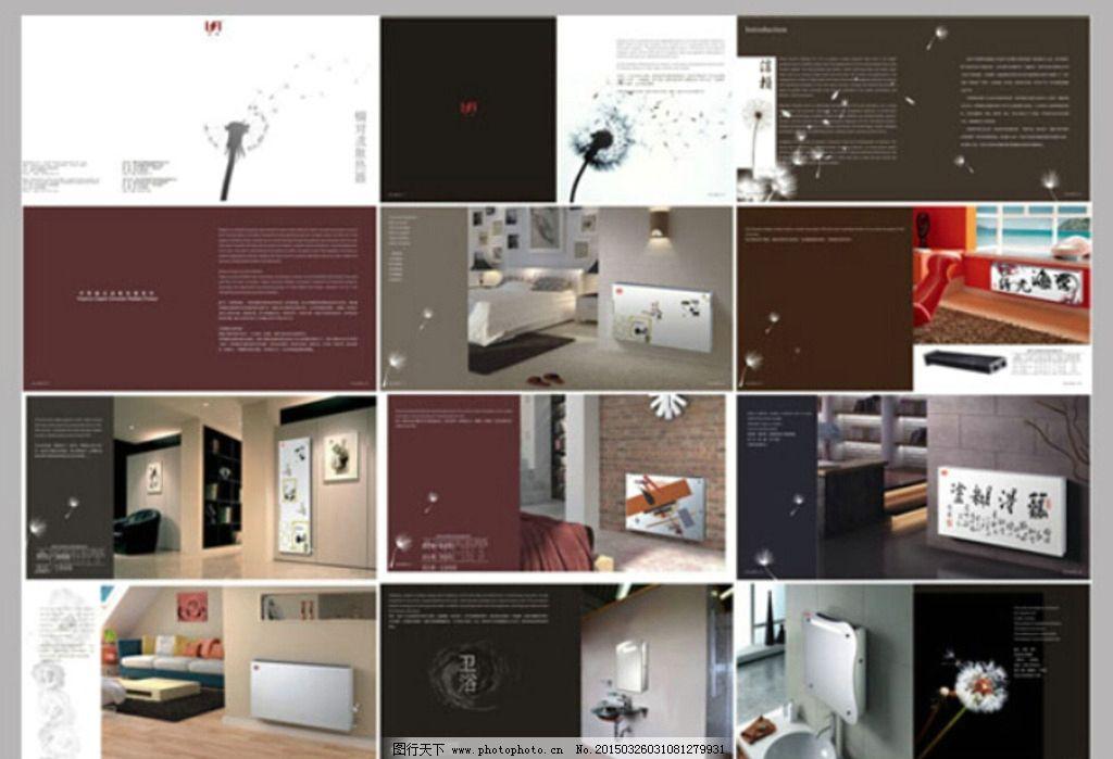 家居装潢画册矢量素材 居装饰画 室内装饰 家居装饰 装潢产品画册