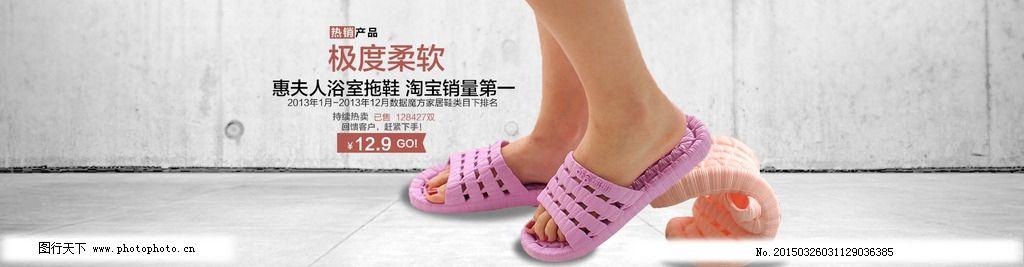 拖鞋海报 拖鞋网页设计 其他模板 淘宝界面设计 淘宝装修模板