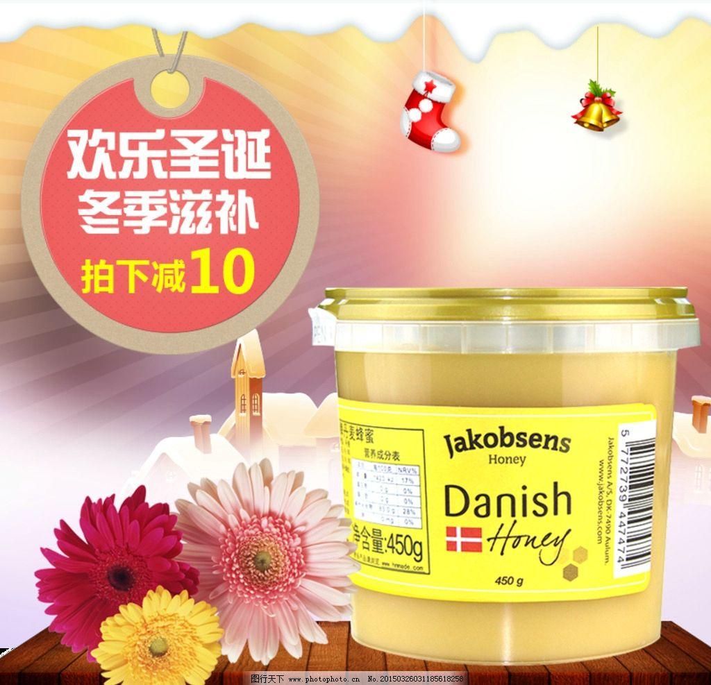 蜂蜜主图 天猫主图 蜂蜜海报 蜂蜜广告 淘宝主图 淘宝界面设计