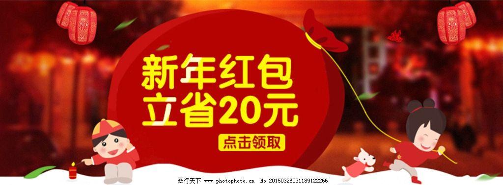 跨年盛宴 惠战到底 促销 包邮 海报 淘宝 立体 红包 地球 清新