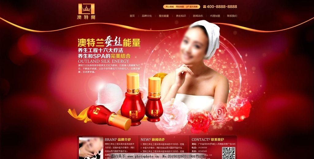 网站 网站模板 韩国 美容 美女 花 化妆品 网页模板 韩国模板