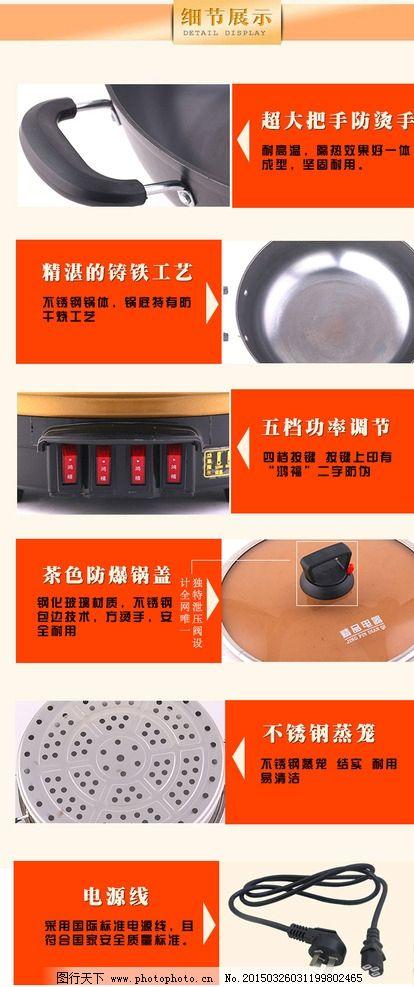 细节展示 细节图 详情页 锅 淘宝界面设计 淘宝装修模板