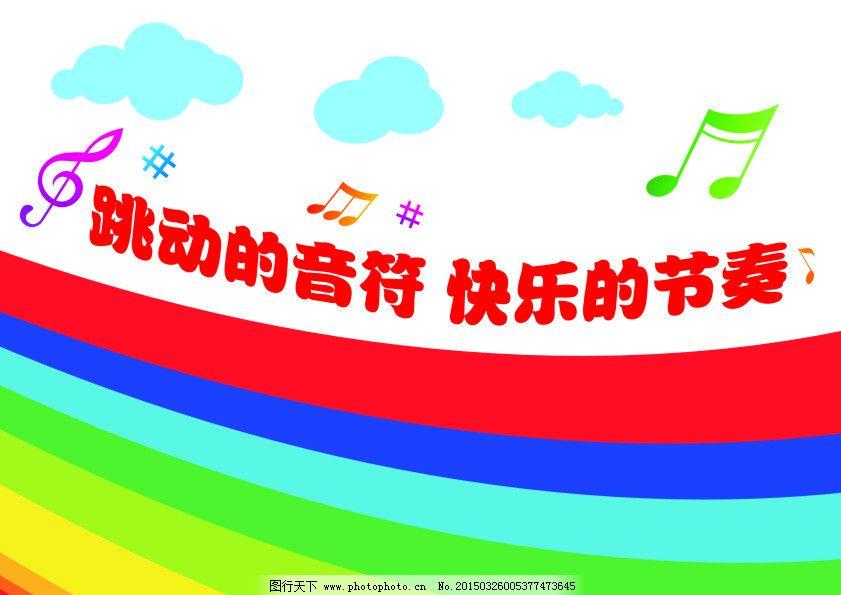 音乐教室免费下载 彩虹 快乐 音乐 音乐 彩虹 快乐 矢量图 广告设计