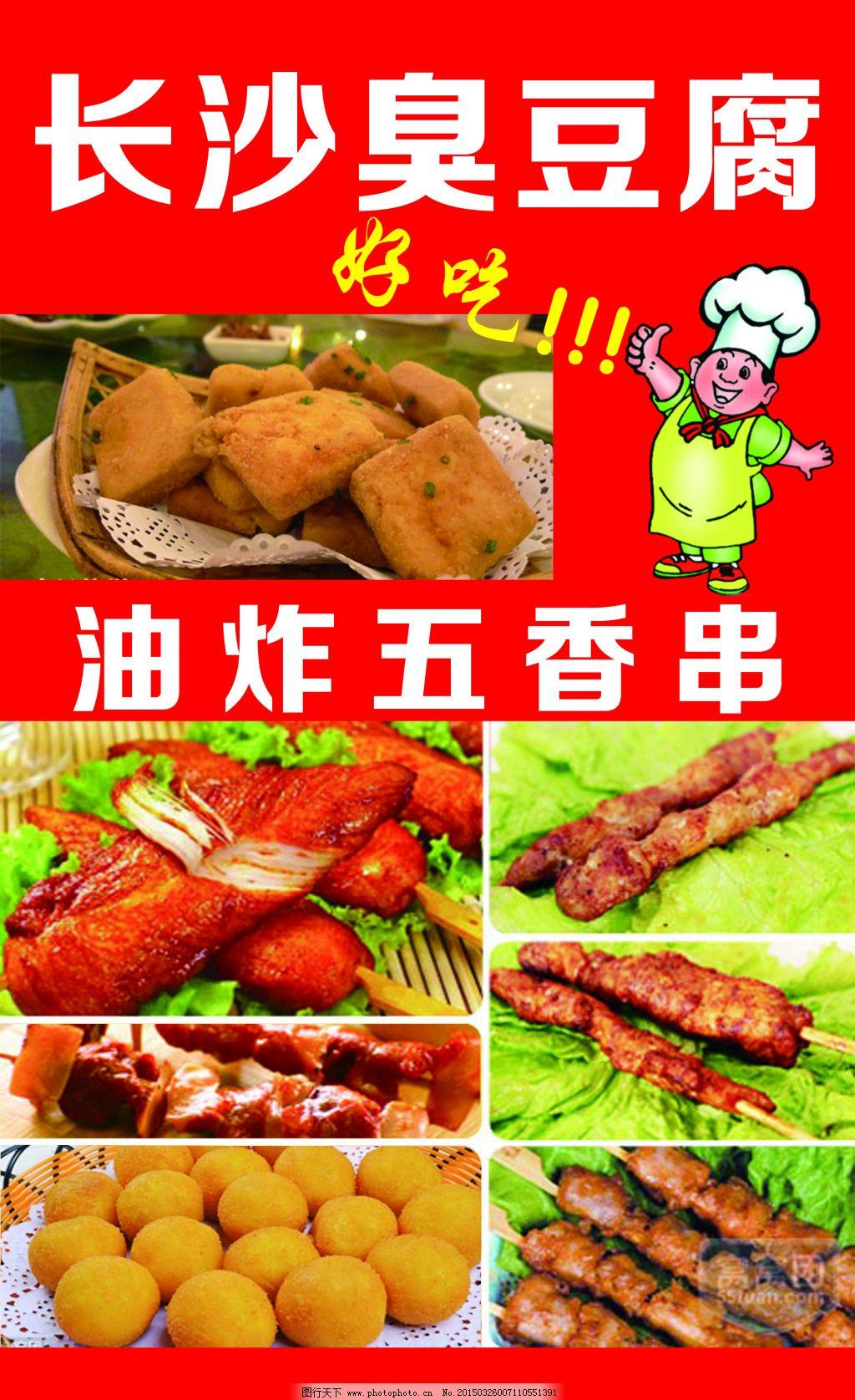 臭豆腐 臭豆腐免费下载 长沙臭豆腐 五香串 海报 海报背景图