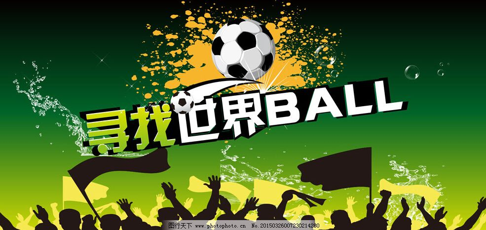足球校园比赛海报